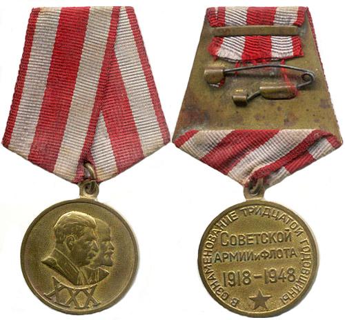 Медаль 1918 1948 цена монеты лаоса фото