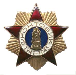 Медаль фронтовик 1941 1945 микротекст на евро